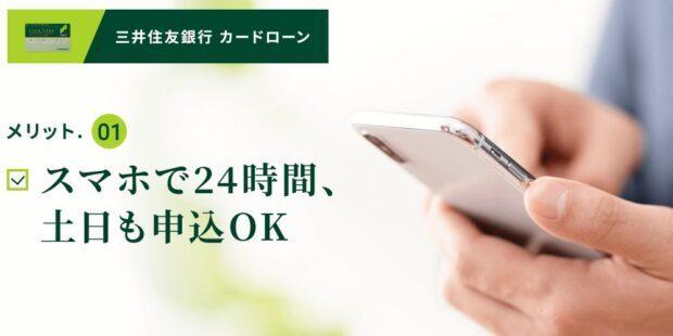 三井住友銀行カードローン審査の画像